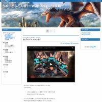 うぉーどらごんず!-War Dragons攻略-