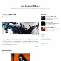 war dragons攻略navi