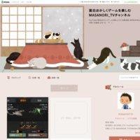 面白おかしくゲームを楽しむMASANORI_TVチャンネル